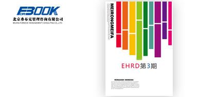 EHRD第3期
