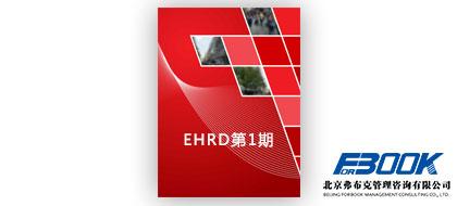 EHRD第1期