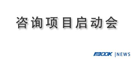 贵州电网物资有限公司2020年供应链风险管理体系建设咨询服务项目启动会召开