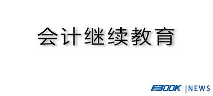 热烈祝贺我公司举办的中国国家机关会计继续教育初中级培训班圆满成功